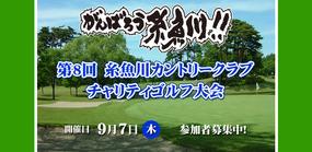 第8回 糸魚川カントリークラブ チャリティゴルフ大会