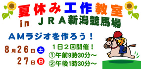 夏休み工作教室 in JRA新潟競馬場