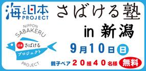 海と日本PROJECT さばける塾 in 新潟