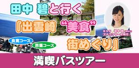 田中碧と行く『出雲崎「美食」街めぐり』満喫バスツアー