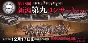 第18回新潟第九コンサート2017