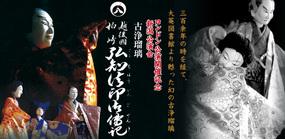 ロンドン公演開催記念 新潟公演 古浄瑠璃「越後國柏崎 弘知法印御伝記」