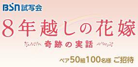 BSN試写会  映画『8年越しの花嫁 奇跡の実話』