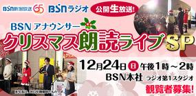 BSNラジオ「新潟放送65周年記念 アナウンサー クリスマス朗読ライブSP」(公開生放送)