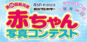 第43回新潟県赤ちゃん写真コンテスト