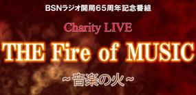 BSNラジオ開局65周年記念番組 「THE Fire of MUSIC~音楽の火~」 ラジオ 公開録音 ご招待!