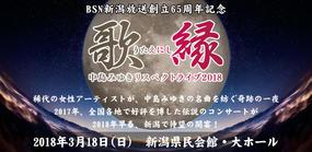 歌縁 ~中島みゆきリスペクトライブ2018~