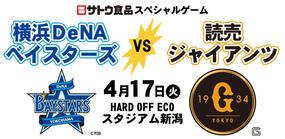 サトウ食品スペシャルゲーム 横浜DeNAベイスターズ vs 読売ジャイアンツ