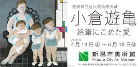 滋賀県立近代美術館所蔵「小倉遊亀 絵筆にこめた愛」