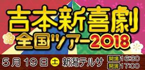 吉本新喜劇全国ツアー2018 新潟公演