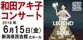 和田アキ子コンサート