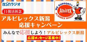 アルビレックス新潟応援キャンペーン