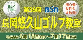第36回BSN長岡悠久山ゴルフ教室