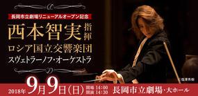西本智実指揮 ロシア国立交響楽団「スヴェトラーノフ・オーケストラ」