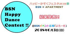 「BSN Happy Dance Contest !!」結果発表