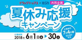 ドラッグトップス×BSN 夏休み応援キャンペーン