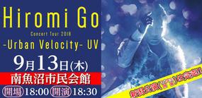Hiromi Go Concert Tour 2018 南魚沼公演