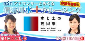 BSNアナウンサーとめぐる信濃川水土クルージング