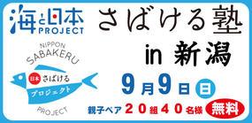 海と日本PROJECT in 新潟 さばける塾 in 新潟