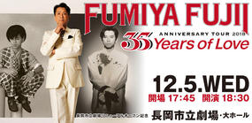 藤井フミヤ35周年コンサート「藤井フミヤ35th ANNIVERSARY TOUR2018 『35 Years of Love』」