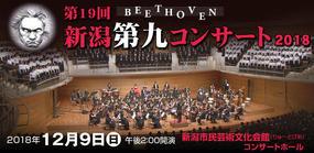 第19回新潟第九コンサート2018