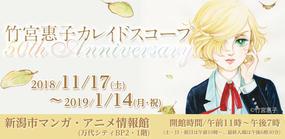 竹宮惠子 カレイドスコープ -50th Anniversary-