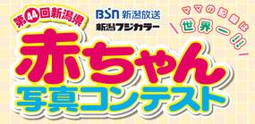 第44回新潟県赤ちゃん写真コンテスト 入賞作品発表