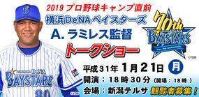 2019プロ野球キャンプ直前 「横浜DeNAベイスターズ A.ラミレス監督トークショー」