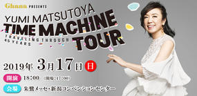 Ghana Presents 松任谷由実 TIME MACHINE TOUR Traveling through 45 years