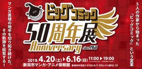 ビッグコミック50周年原画展