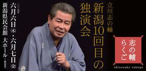 立川志の輔 新潟10回目の独演会