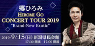 Hiromi Go Concert Tour 2019 「Brand-New Exotic」イメージ