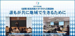 2019年度前期 新潟青陵大学・BSN公開講座 「誰もが共に地域で生きるために」