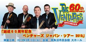 結成60周年記念 ベンチャーズ ジャパン・ツアー 2019