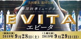浅利慶太 追悼公演 劇団四季ミュージカル「エビータ」