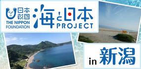 海と日本プロジェクト in 新潟