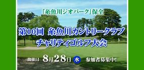 第10回 糸魚川カントリークラブ チャリティゴルフ大会