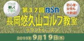 第37回BSN長岡悠久山ゴルフ教室 ラウンドレッスン