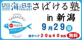 海と日本PROJECT in 新潟 さばける塾 in 新潟2019