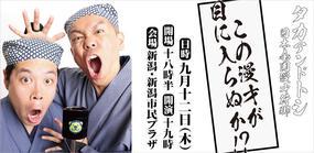 タカアンドドシ日本全国漫才行脚「この漫才が目に入らぬか!?」