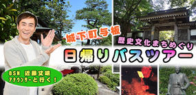 近藤アナと行く城下町与板 歴史文化まちめぐり日帰りバスツアー