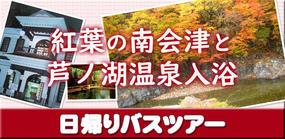 紅葉の南会津と芦ノ湖温泉入浴日帰りバスツアー