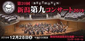 第20回新潟第九コンサート2019