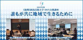 2019年度後期 新潟青陵大学・BSN公開講座 「誰もが共に地域で生きるために」