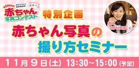 第45回新潟県赤ちゃん写真コンテスト特別企画「赤ちゃん写真の撮り方セミナー」