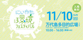 にいがた環境フェスティバル2019