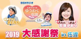 BSNラジオ「石塚かおりのゆうわく伝説」2019 大感謝祭 in 佐渡
