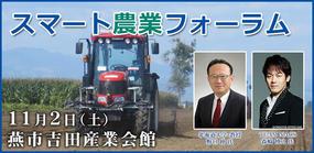 スマート農業フォーラム