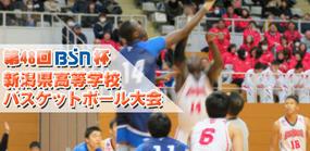 第48回BSN杯新潟県高等学校バスケットボール大会