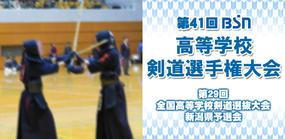 第41回  BSN高等学校剣道選手権大会
